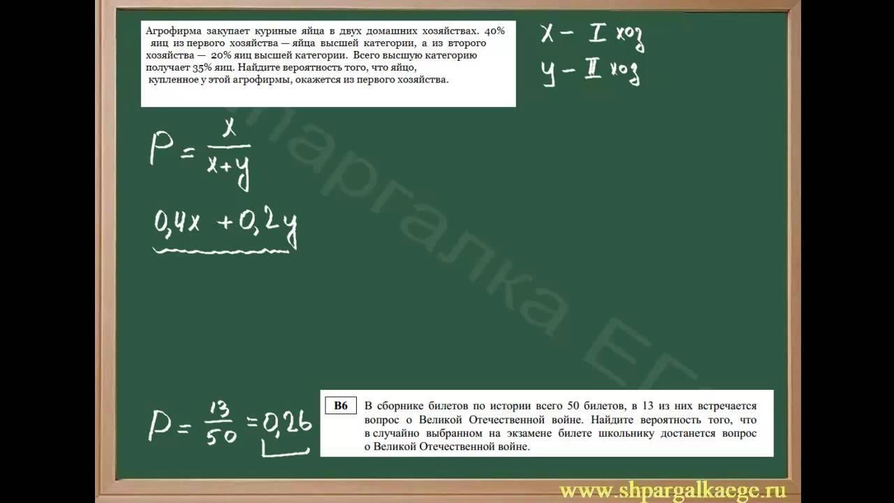 Задачи на вероятность с решениями егэ видео урок деление суммы на число решение задач