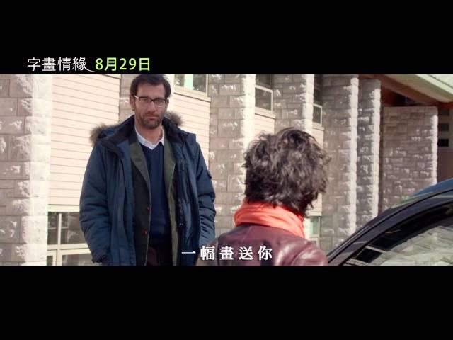 【字畫情緣】中文版預告 8月29日 甜蜜上映