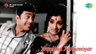 Punitha Anthoniyar | Aananthamanathu song