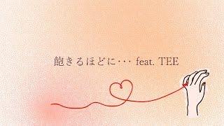 2018年6月20日(水)先行配信スタート! erica-「飽きるほどに・・・feat.T...