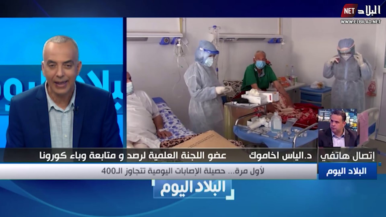 البلاد اليوم.. لأول مرة حصيلة الإصابات بالكورونا في الجزائر تتجاوز الـ400.. شاهدوا