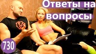 Вопросы и ответы - Ответы на вопросы по теме фитнес, бодибилдинг, диета.