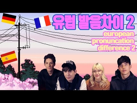 데이브 [유럽 발음차이 2탄! with 스테파니 파비앙 민] European Pronunciation Difference part 2 from YouTube · Duration:  4 minutes 36 seconds