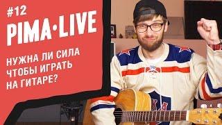 Нужна ли сила, чтобы играть на Гитаре | Уроки гитары