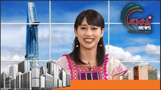 VIETNAM NEWS #1   ベトナムNews 11/24   241118 💗