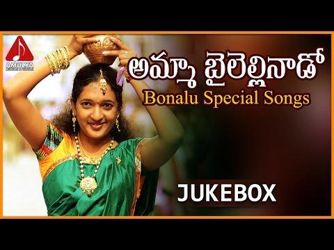 Bonalu Special Telangana Folk Songs Jukebox | Amma Bilellinado Telugu Devotional Folk Songs