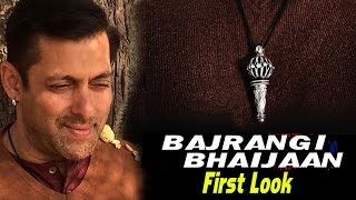 Bajrangi Bhaijan FIRST LOOK REVEALED | Salman Khan , Kareena Kapoor Khan, Nawazuddin Siddique
