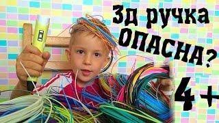 ОПАСНАЯ ИГРУШКА?МОЖНО ЛИ 3Д РУЧКУ ДЕТЯМ??/ 3D PEN FOR KIDS