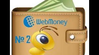 WebMoney Keeper Classic  Как установить и настроить? 2015
