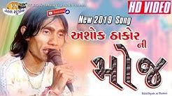 Ashok Thakor Ni Moj ( HD VIDEO)  NEW 2019 Live (NEHAL STUDIO)