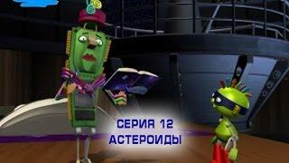 Почемучка. Сезон 5. Серия 12. Астероиды