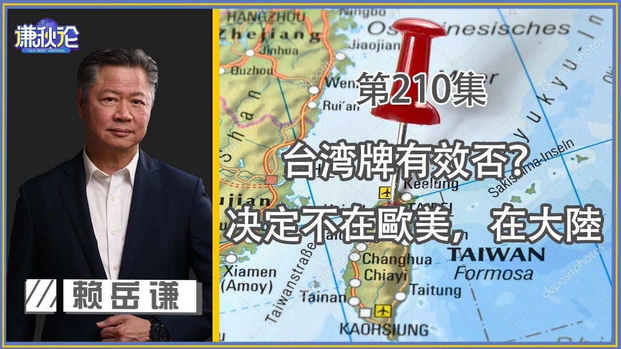 《谦秋论》赖岳谦 第兩百一十集|台湾牌是否有效?决定不在欧美,在大陆!|