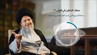 هل القرآن هدى للمتقين أم للناس كافة ؟ | السيد كمال الحيدري