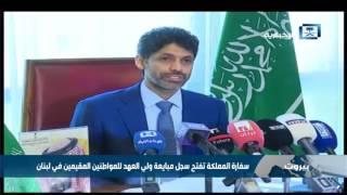 سفارة المملكة تفتح سجل مبايعة ولي العهد للمواطنين والمقيمين فيي لبنان