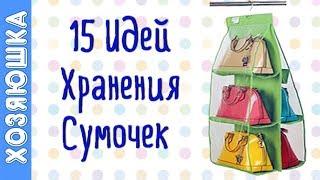 15 СУПЕР ЛАЙФХАКОВ 👜  ✅ для Организации и Хранения Сумочек | Порядок в Сумках
