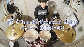 여자친구 (GFRIEND)-밤 (Time for the moon night) / 짱돌드럼 Jangdol Drum (드럼커버 Drum Cover, 드럼악보 Drum Score)