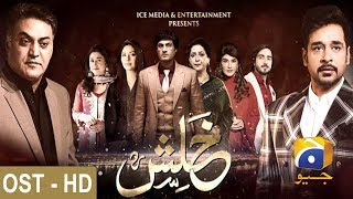 Khalish Full Song | HD | HAR PAL GEO