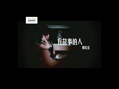 鄭欣宜 Joyce Cheng - 有故事的人 The Storyman