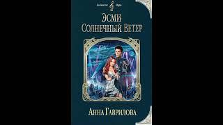 Анна Гаврилова – Эсми Солнечный Ветер. [Аудиокнига]
