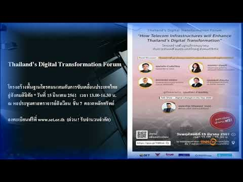 Thailand's Digital Transformation Forum/ Money Delivery /09-03-61