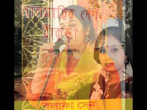 Bankura Jela | Bengali folk Song | Balaka Sen