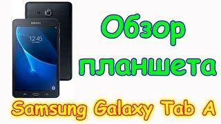 Обзор планшета Samsung Galaxy Tab A SM-T285. (10.18г.) Семья Бровченко.