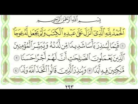 سورة الكهف 18 بصوت القارئ أحمد العجمي القرآن الكريم كاملا Hd
