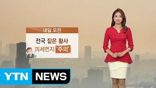 [날씨] 내일 오전까지 짙은 황사...미세먼지 '주의' / YTN