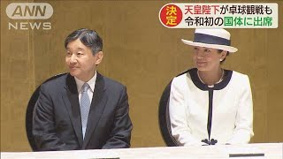 天皇陛下が競技観戦も 令和初の国体に出席へ(19/08/28)