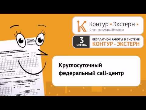 "Презентация СКБ Контур ""Контур.Экстерн"""