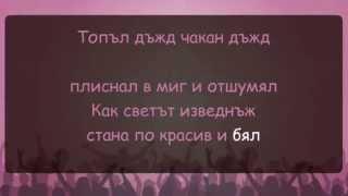 Силвия Кацарова - Топъл дъжд - karaoke instrumental