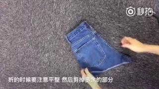 【Saya分享】 如何把过气不会再穿的牛仔裤 改成时髦又实穿的牛仔短裤