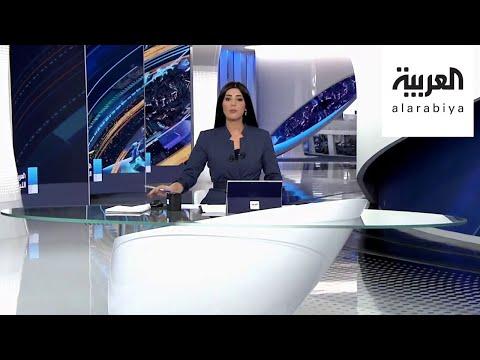 العربية الليلة | حزمة وعود من ماكرون للبنان الجريح.. واعتراض تركي على اتفاق مصري يوناني  - نشر قبل 6 ساعة