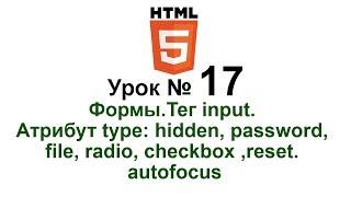 17. Тег form. Атрибут type: hidden, password, file, radio, checkbox, reset. autofocus.