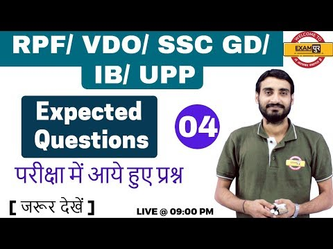 CLASS 04  ??????? ??? ??? ??? ?????? | RPF/ VDO/ SSC GD/ IB/ UPP | Expected Questions | By Vivek Sir