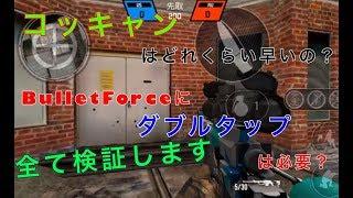 【BulletForce:検証】コッキングキャンセルの早さを測ってみた