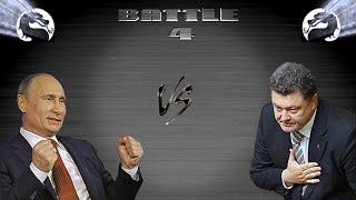 Политический Мортал Комбат: Путин vs Порошенко