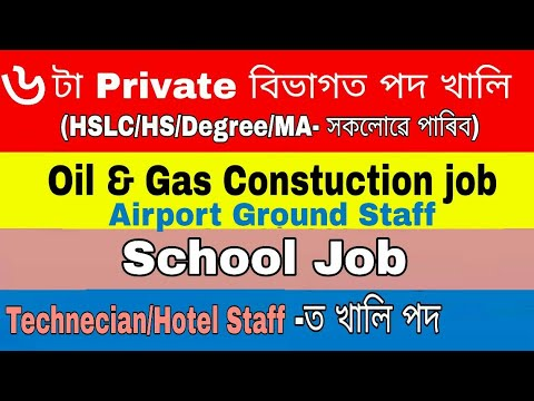Private job in Assam || job in assam || Oil & Gas/Airport/Hotel staff/Technecian/Teacher ||Job assam