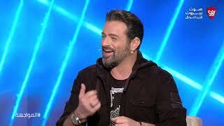حلقة رائعة ومميزة مع الممثل يوسف الخال في برنامج المواجهة مع الإعلامي رودولف هلال