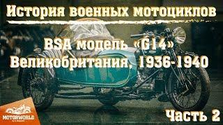 1936, BSA G14. Review & test-drive, part 2. Motorworld by V. Sheyanov classic bike museum