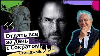 Тайны Сократа Михаил Казиник о главном философе