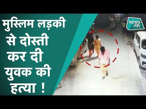 DELHI MURDER : मुस्लिम लड़की से दोस्ती RAHUL को पड़ी भारी, लड़की के परिजनों ने पीट- पीटकर मार डाला
