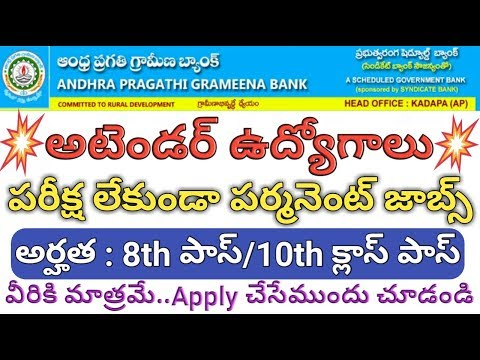 Andhra Grameena Bank Office Attender Posts Recruitment Notification   APGB   job search