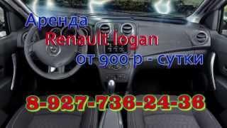 Прокат автомобилей в Самаре(, 2013-07-21T18:23:06.000Z)