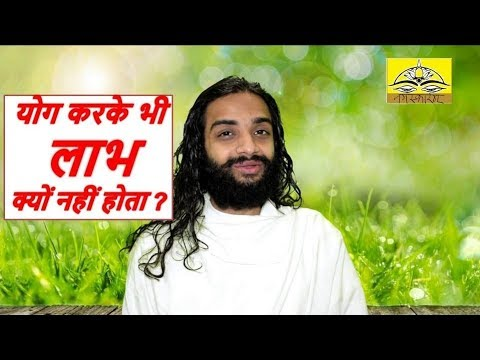 YOGA NOT WORKING? SOLUTION REVEALED BY NITYANANDAM SHREE