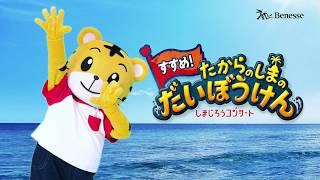 公式サイト⇒https://kodomo.benesse.ne.jp/open/hiroba_concert/summer20/ しまじろうコンサート2020夏公演「すすめ! たからのしまの だいぼうけん」は、ワクワク...