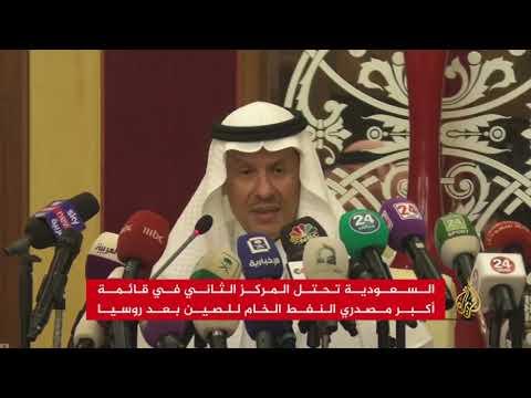 بسبب هجمات أرامكو.. السعودية تؤجل صادرتها النفطية للصين  - نشر قبل 4 ساعة