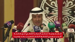 🇸🇦 بسبب هجمات أرامكو.. السعودية تؤجل صادرتها النفطية للصين