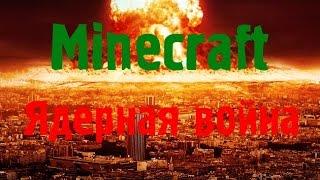 Minecraft- Ядерная война (Фильм) Пролог
