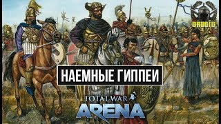 Total War: Arena 🔔 Тотал Вар Арена 🔔 ГАЙД ОБЗОР Наёмные гиппеи 7 лвл и Гасдрубал